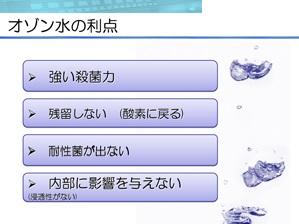 オゾン 水 効果